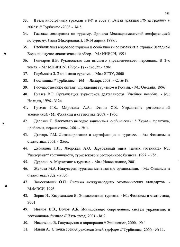 Список литературы или библиография в диссертации 3365