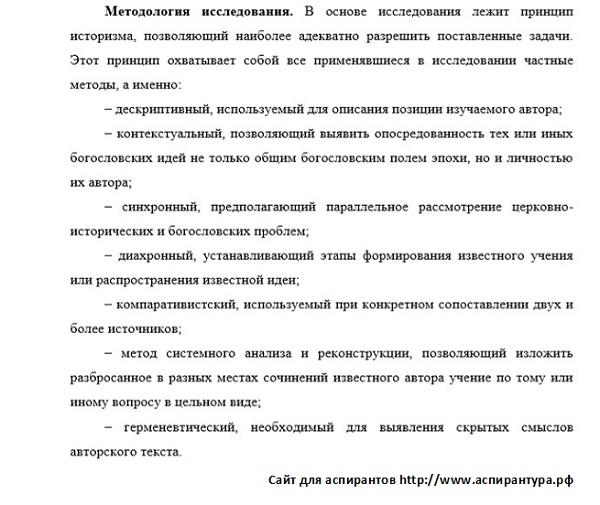 Диссертация методология и методы исследования 6710
