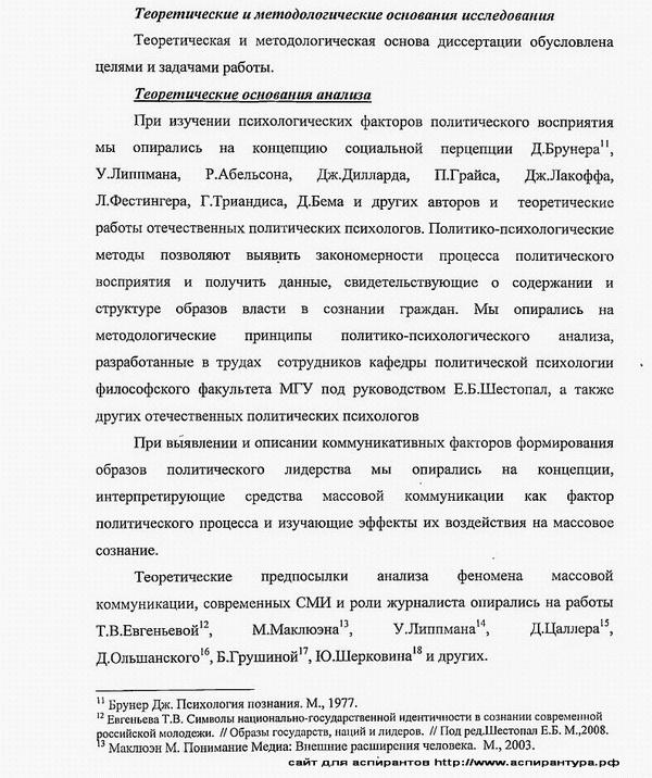 Методы исследования в диссертации по журналистике 4159