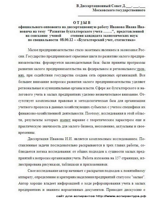 Иванов как написать диссертацию 5626