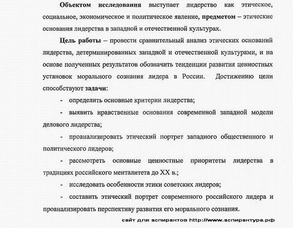Предмет изучения в реферате 3145
