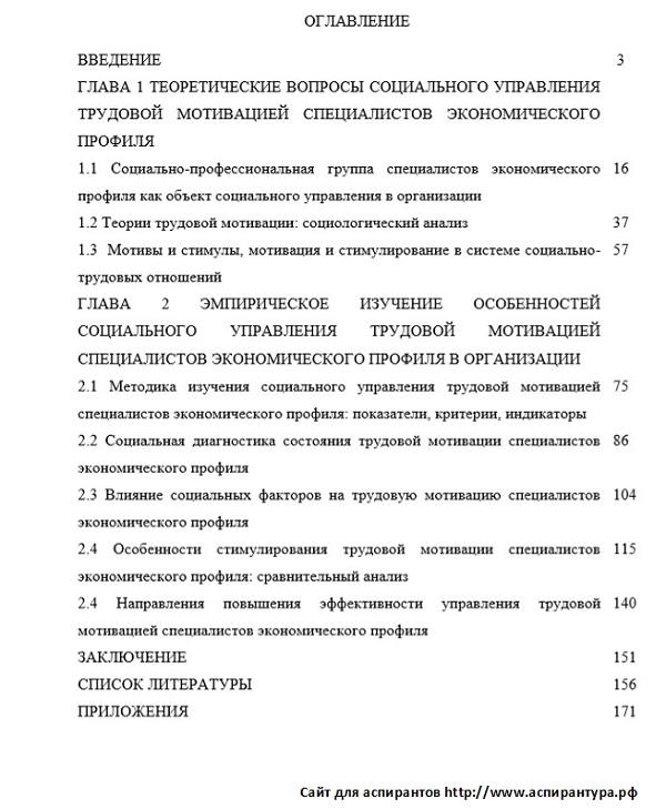 Положения вак структура кандидатской диссертации 7670