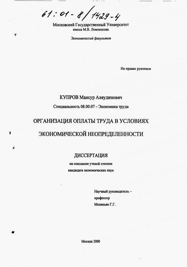 Требования к оформлению диссертации украина 577