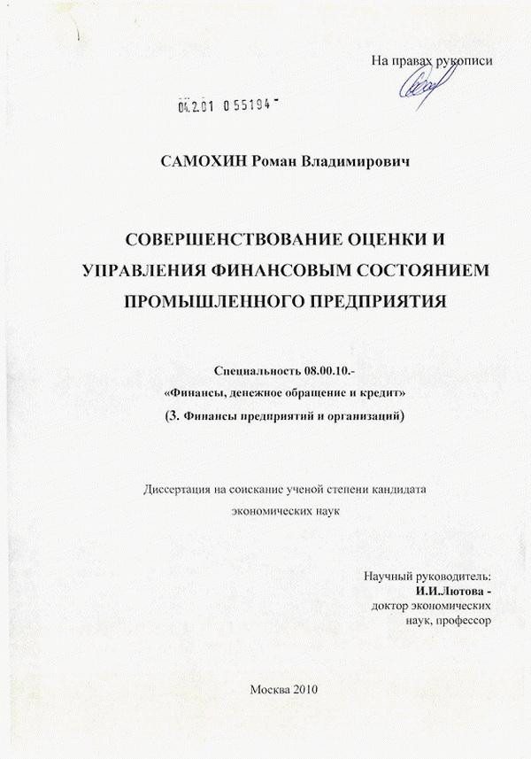 Диссертации финансы денежное обращение и кредит 8062