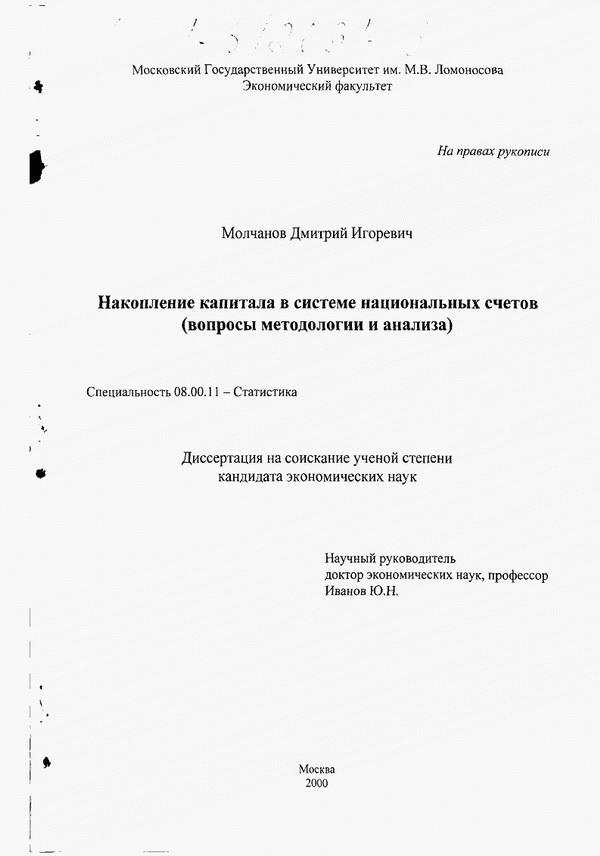 Иванов как написать диссертацию 2022