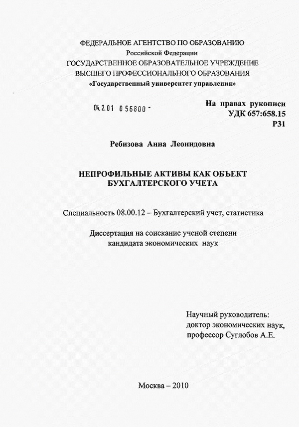 Реферат в аспирантуру титульный лист 9906