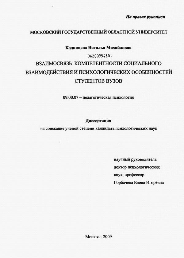 Диссертации по педагогической психологии 9218